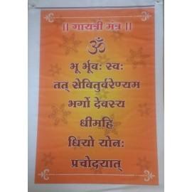 Munj Banner Gayatri Mantra